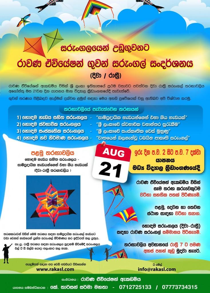 0577150716 - RAKA 2016 (Kite Show) Poster Design - Sinhala Event 01