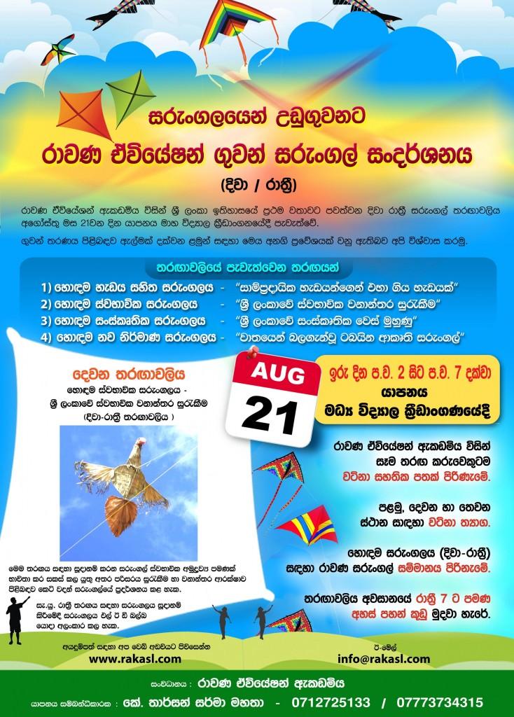 0577150716 - RAKA 2016 (Kite Show) Poster Design - Sinhala Event 02