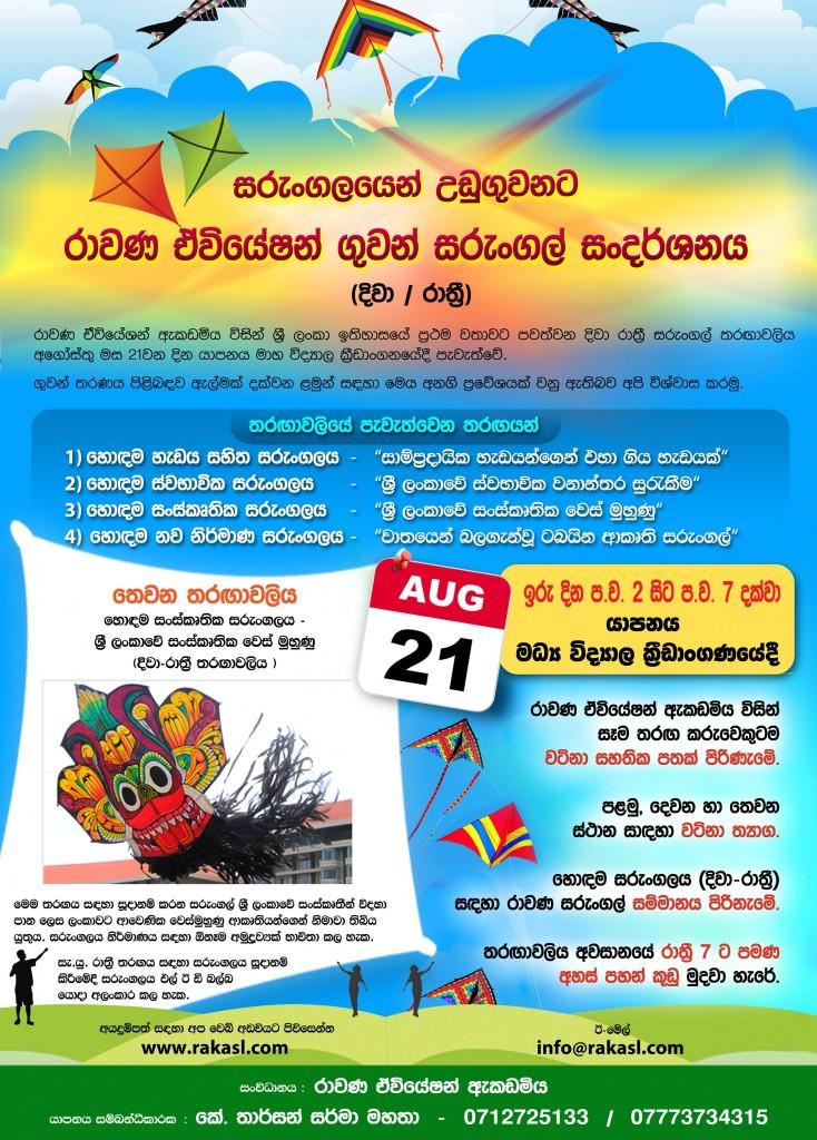 0577150716 - RAKA 2016 (Kite Show) Poster Design - Sinhala Event 03