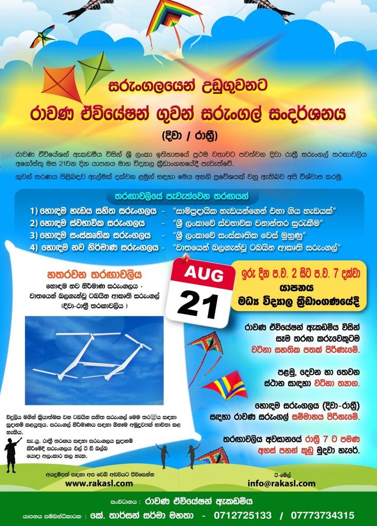0577150716 - RAKA 2016 (Kite Show) Poster Design - Sinhala Event 04